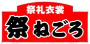 ウェアーショップねごろ 岸和田市 だんじりグッズ・衣装