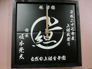 タイル時計